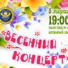 В Школе № 19 пройдёт концерт к Международному женскому дню