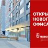 «Новосёл» открывает новый офис на ул. Краснолесья и объявляет набор в команду