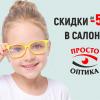 Скидки на очки в салоне «Просто Оптика»!