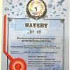 Изобретения дошкольников Академического получили патенты