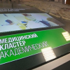 Строительство медицинского кластера профинансирует Правительство РФ