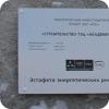 Заложен первый камень ТЭЦ «Академическая»