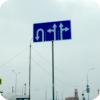 Дорожные знаки поменялись