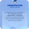 УК получила аттестацию в Москве