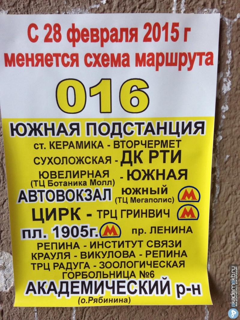 Академический район Екатеринбург Первый общественный транспорт до Рябинина