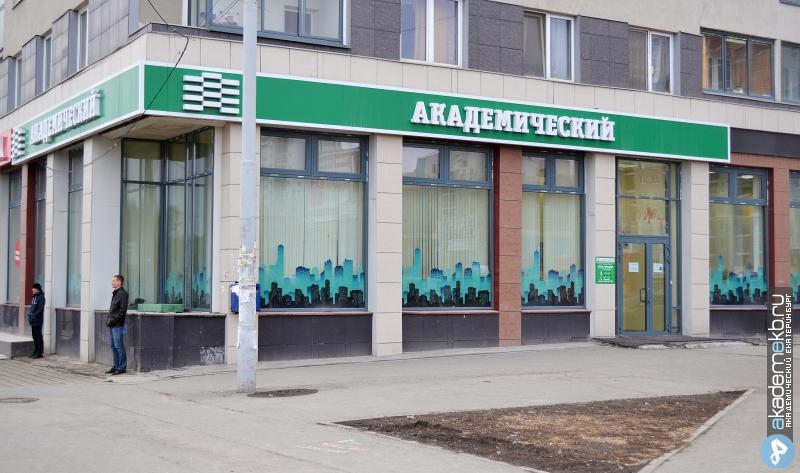Академический район Екатеринбург Отдел продаж продлил время работы