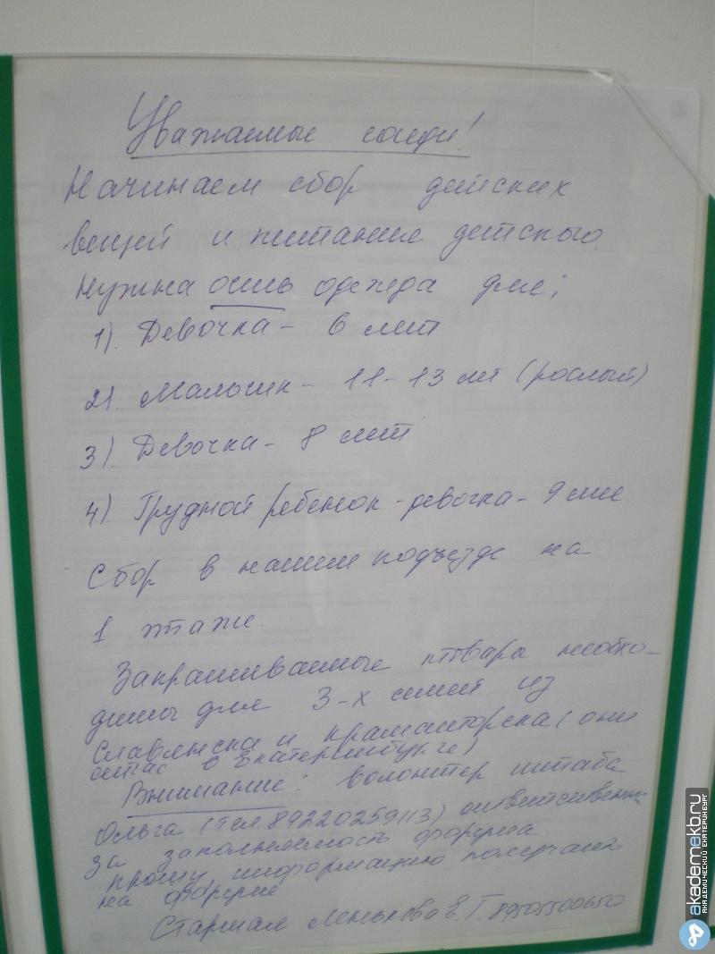 Академический район Екатеринбург Первая партия гуманитарной помощи отправлена