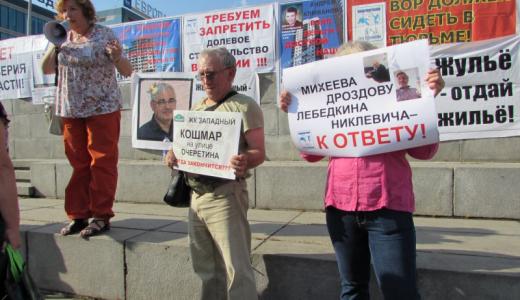 Председатель ЖСК «Западный» обвиняется в самоуправстве