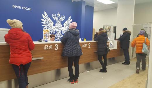 Операция «Почта России». Тестируем работу нового отделения в Академическом