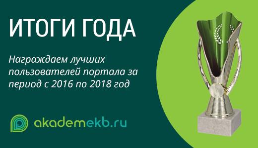 Награждение лучших пользователей портала по итогам года пройдёт на встрече 24 июня