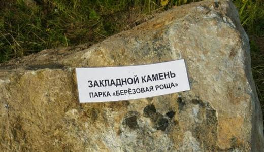 В Берёзовой Роще появился «закладной камень»