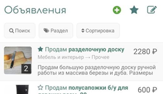 Новый интерфейс и мобильная версия раздела «Объявления»