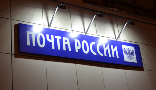 «Почта России» открывает второе отделение связи в Академическом