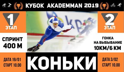 Третий сезон «AkademMan» стартует с конькобежного спринта