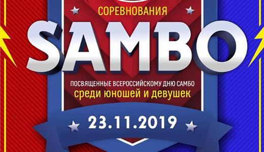 Академический отметит Всероссийский день самбо межрегиональным турниром