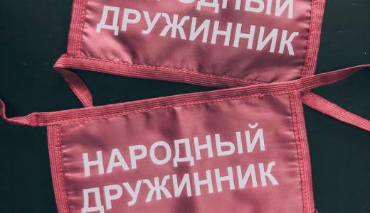 С начала этого года верх-исетские дружинники предотвратили более 130 правонарушений