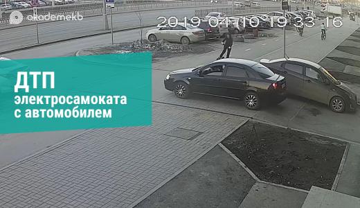 Видео ДТП электроскутера с автомобилем на Сахарова, 51