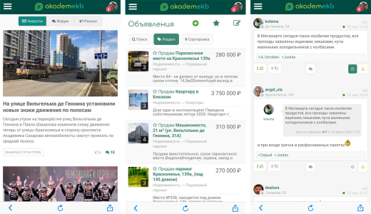 Вышли новые версии мобильных приложений akademekb для iOS и Android