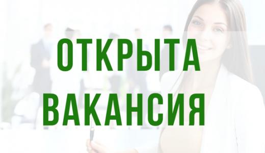 Akademekb приглашает на работу руководителя отдела продаж