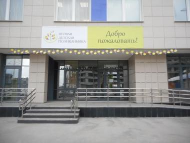 Детская поликлиника начинает приём пациентов