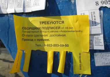 В соседних районах появились странные объявления сборщиков подписей