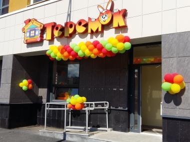 Выставочный салон детской мебели «Теремок» в Академическом