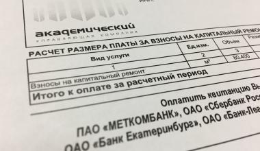Академчане задолжали фонду капитального ремонта более 40 млн рублей