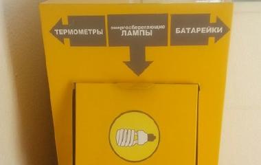 В УК «Территория» появился автомат для ртутьсодержащих отходов