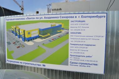 Ход строительства гипермаркета «Лента»