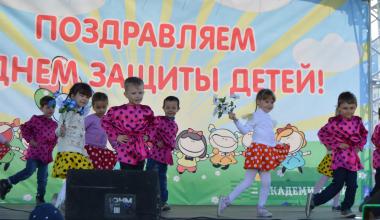 Академический отметил День защиты детей
