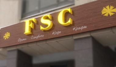 Кафе-бар «FSC» в Академическом приглашает попробовать фирменные фриты, сандвичи, кофе и крафт