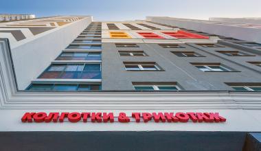 Новый магазин сети «Колготки & Трикотаж» открылся в Академическом