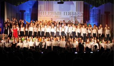 Школа № 16 отметила пятилетний юбилей