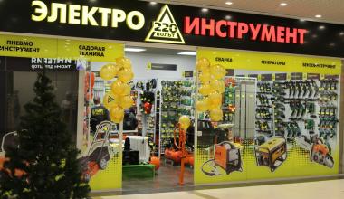 В Академическом открылся магазин сети «220 Вольт»