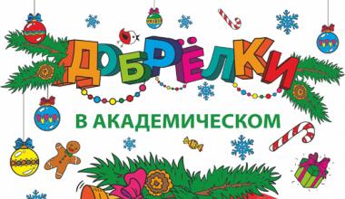 «Добрые Ёлки» в Академическом 17 декабря 2016!