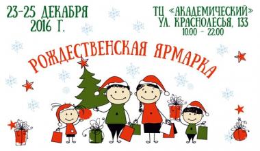 Более 40 мастер-классов на рождественской ярмарке в ТРЦ «Академический»