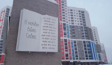 Строительство монумента «Призма» в 5 квартале завершено