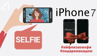 Выиграй iPhone 7 за селфи!