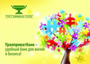 Новый офис Уралприватбанка