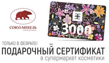 Сертификат в супермаркет косметики или техники в подарок!