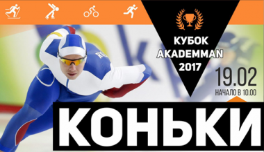 Второй этап «AkademMan» пройдёт на коньках