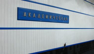 Жители района голосуют за строительство метро в Академическом на сайте РОИ