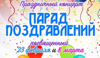 Праздничный концерт «Парад Поздравлений» в школе № 19