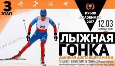 На третьем этапе кубка «AkademMan» участников ждёт лыжная гонка на длинной дистанции