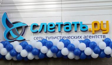 Международная сеть туристических агентств «Слетать.ру» открыла новый офис в Академическом