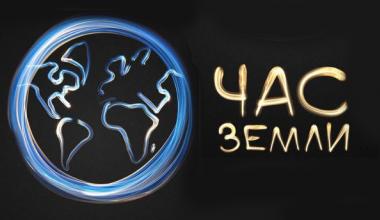 Сегодня в рамках «Часа земли» ТРЦ «Академический» выключит все подсветки