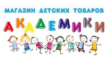 Новый магазин детских товаров «Академики»