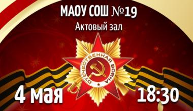 Театрализированный концерт «День Победы» в школе № 19