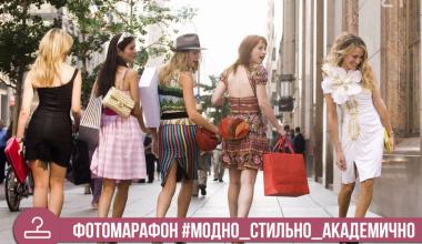 ТРЦ «Академический» запускает первую модную игру района