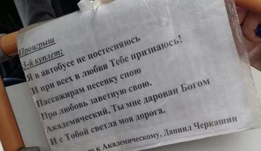 Читает стихи и дарит шоколадки: поющий кондуктор из Академического вновь удивил пассажиров